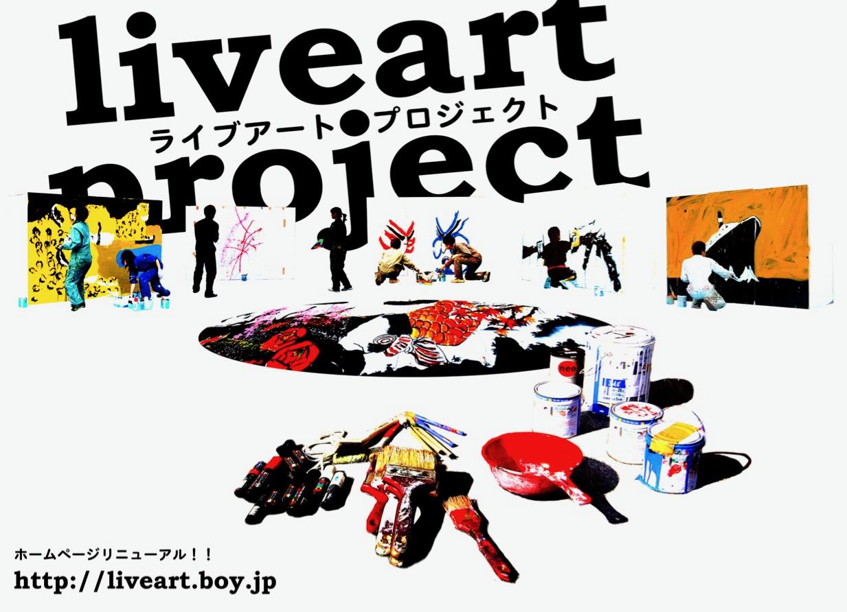 ライブアートプロジェクト